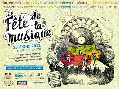 Afiche Fiesta de Música MOSCU 2012